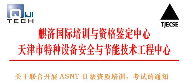 天津特检ASNT